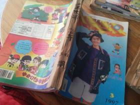 少年世界1997年9-12期