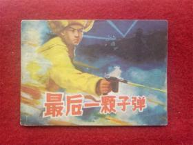 连环画《最后一颗子弹》来汶阳浙江少年儿童出版社1985.2.1.1
