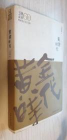 黄金时代(王小波诞辰60周年最受欢迎作品集)含黄金时代 三十而立 似水流年 革命时期的爱情 我的阴阳两界