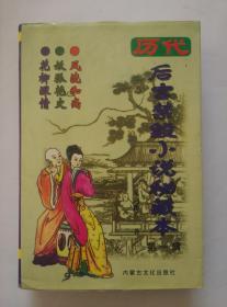 《历代后宫禁毁小说秘藏本--第一辑.第二辑》