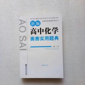 新编高中化学奥赛实用题典(最新修订版)