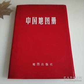 中国地理册
