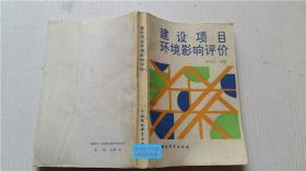 建设项目环境影响评价 史宝忠 编著 中国环境科学出版社