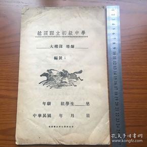 民国 龙溪县立初级中学大楷簿 空白本子没使用