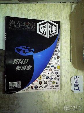 汽车观察 2018广州国际车展专刊