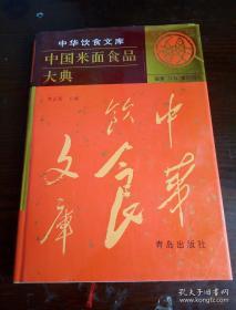 中华饮食文库-中国米面食品大典