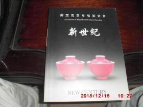 御窑瓷器专场拍卖会 (新世纪)