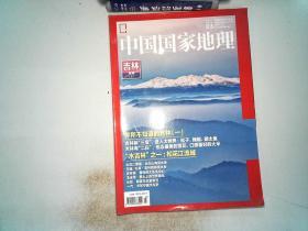 中国国家地理 2017.03总第677期.。。