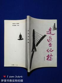 走过世纪桥(薛鲁光签赠本)