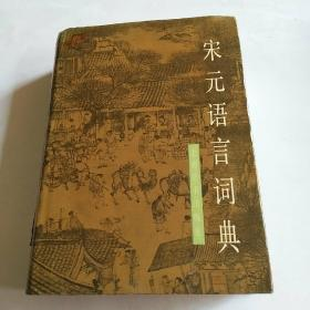 宋元语言词典1