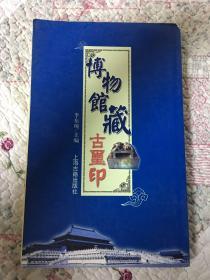 博物馆藏古玺印
