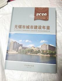 无锡城市建设年鉴(2016)