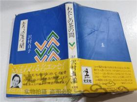 原版日本日文书 わたしの茶の间 沢村贞子 株式会社光文社 1982年12月 32开硬精装