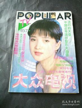 大众电视1994第2期