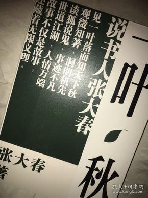 张大春亲笔签名      一叶秋