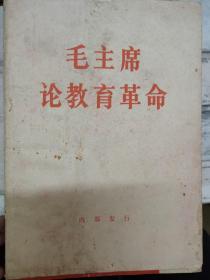 《毛主席论教育革命(按年月次序编)》