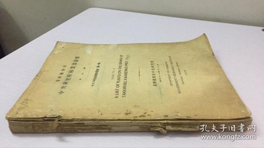 台湾总督府中央研究所林业部汇报 第六号 海峡沿岸植物目录第一报。(日文原版)(16开,昭和十一年1936年印)