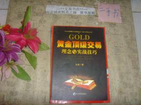 黄金X级交易理念与实战技巧》