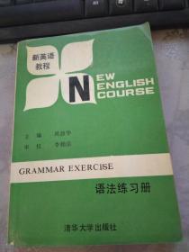 新英語教程--語法練習手冊