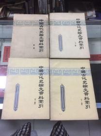 中国古代史论文资料索引(上、中、下、附册) 75年初版  16开