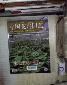 中国花卉园艺  2013  17 期 。