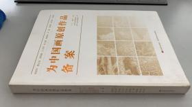为中国画原创作品备案