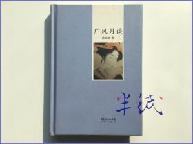 广风月谈 胡文辉签名本 2011年初版精装