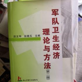 军队卫生经济理论与方法(第二版)