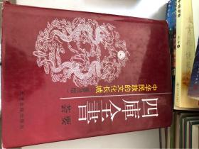 四库全书荟要(第五卷)普及版