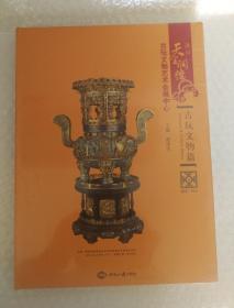 北京天宝润德古玩文物艺术会展中心:古玩文物篇(未开封小蹭皮)