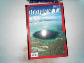 中国国家地理 2016.09总第671期.。。