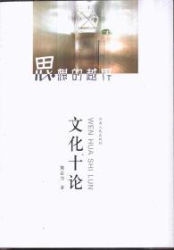 思想的越界(全二册)文化十论、孤独九章