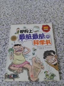 世界上最脏最脏的科学书_世界上最脏最脏的科学书