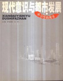 现代意识与都市发展(社会学的视角)