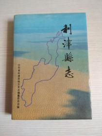 利津县志(1990年 一版一印)精装