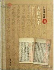 苏州博物馆藏古籍善本