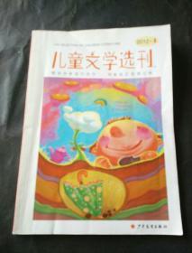 儿童文学选刊2012第4期