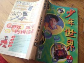 少年世界1998年7-12期