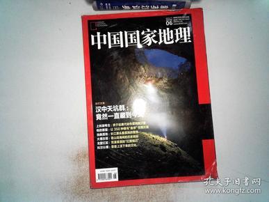中国国家地理 2017.06总第680期.有破埙。
