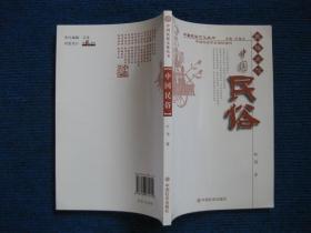 【中国民俗文化丛书】中国民俗