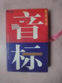 国际音标【1本书 2盘磁带 有外盒】