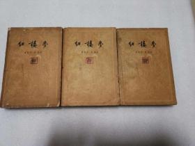 红楼梦 上中下三册全 1957年一版一印 精美绣像