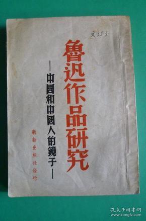鲁迅作品研究-中国和中国人的镜子-【民国三十五年十一月】