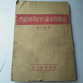 1947年版(内战时期的反革命与革命)
