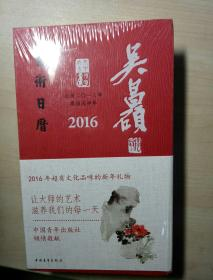 吴昌硕艺术日历 2016 未拆封