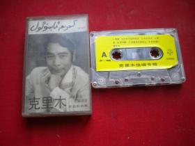 《克里木独唱专辑》磁带,北国音像公司出品,N505号,磁带