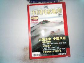 中国国家地理 2007.5总第559期..。。
