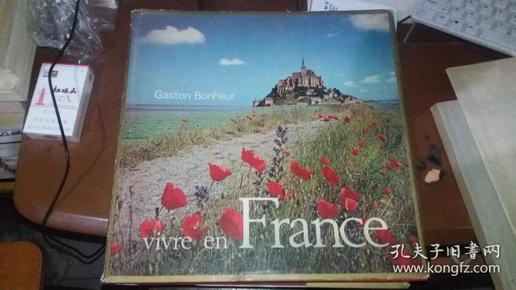 大型外版画册vivre en France
