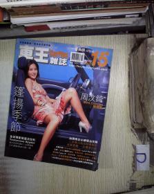 车王 杂志   2005 146期
