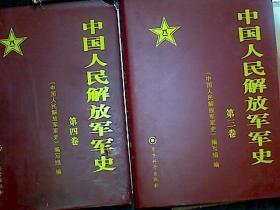 中国人民解放军军史第三卷第四卷